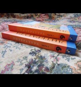 Учебники по литературе 9 класс. 2 части