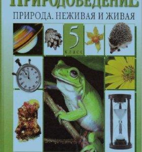 Учебник по природоведению 5 класс.