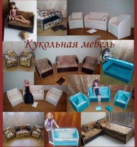 Продаю кукольную мебель