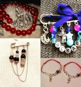Булавки от сглаза, браслеты и красные нити!♥♥♥
