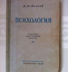 Психология 1952 год