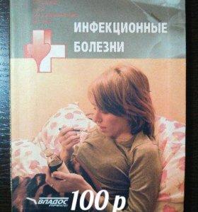 Книга по инфекционным заболеваниям