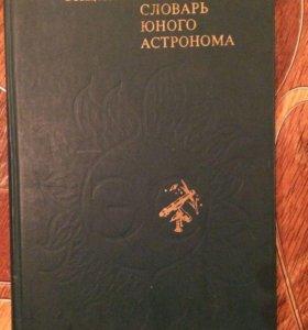 Астрономия словарь