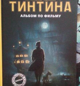 """Альбом по фильму """"Приключения Тинтина"""""""