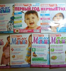Журналы для мамочек