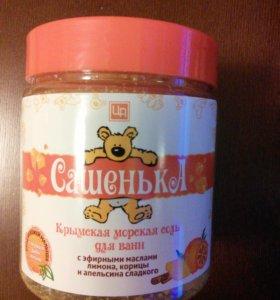 Соль для ванн детская гипоалергенная.