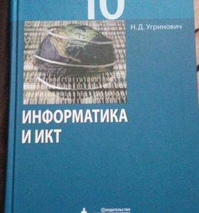 Учебник по информатике и ИКТ за 10 класс