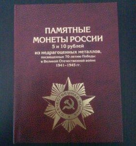 Элитный Альбом Памятные монеты России.