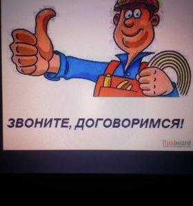 Услуги-сантехник-электрик!