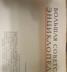 Большая советская энциклопедия 3-е издание