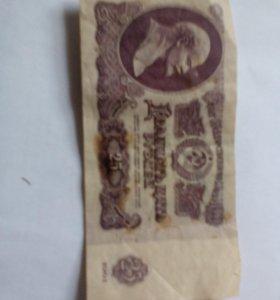 Денежная купюра 1961 года выпуска
