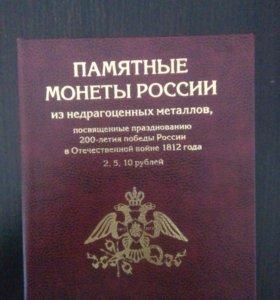 Элитный Альбом Бородино Памятные монеты России