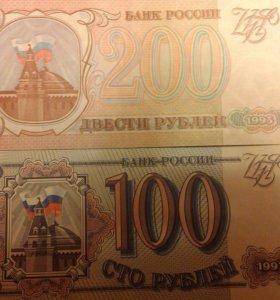 100 и 200 рублей