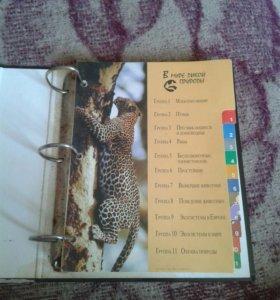 """Продам колекционную книгу """"в мире дикой природы """""""