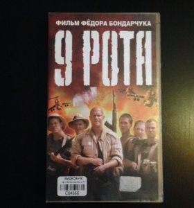 9 рота (VHS)