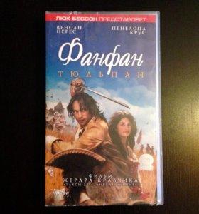 Фанфан-Тюльпан (VHS)