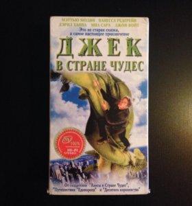Джек в стране чудес (VHS)