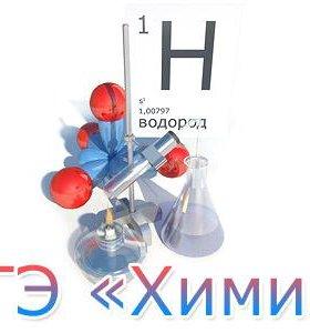 Репетитор по химии, подготовка к ОГЭ и ЕГЭ