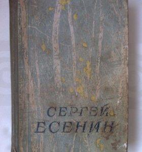 С. Есенин  1959 г.
