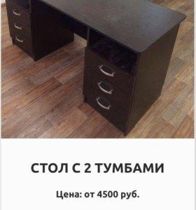 Стол с 2 тумбами