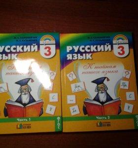 Учебники по русскому языку за 3 класс 2 части