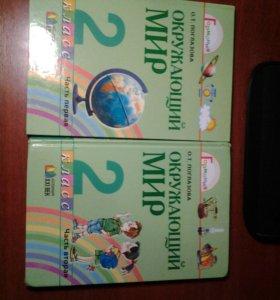 Учебники по окружающему миру за 2 класс 2 части