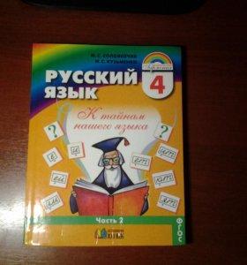 Учебник по русскому языку за 4 класс,