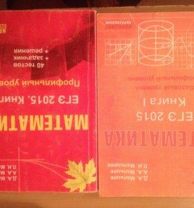 Учебники, ЕГЭ, 11 класс