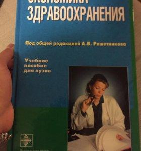 Экономика ( учебник по экономике).