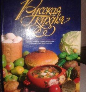 Книга рецептов кухни ( более700рецептов)