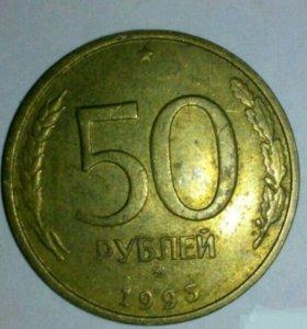 50 рублей монета 1993 ммд, немаг. оригинал