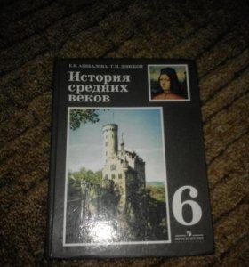 Книга по истории