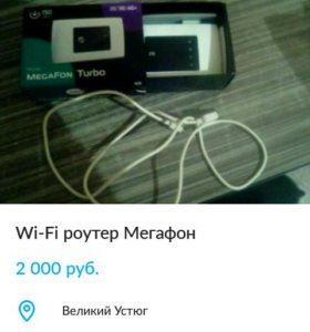 Wi-Fi роутер Мегафон