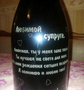 Надпись на бутылке