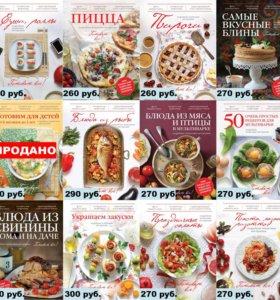 Книги новые. Рецепты пошаговые