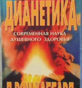 Книга Дианетика