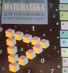 Справочники ,энциклопедия