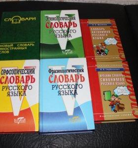 Словари. Русский язык.
