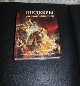 Шедевры русской живописи.