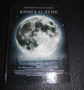 О луне. Энциклопедия