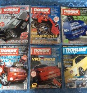 Автомобильные журналы (6 штук)