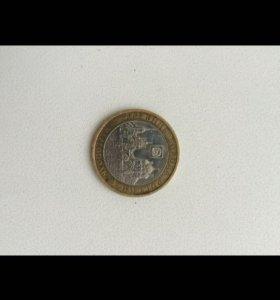 Монета Каргополь 10 руб