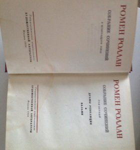 Собрание сочинений Ромена Роллана в 14 томах 1954г