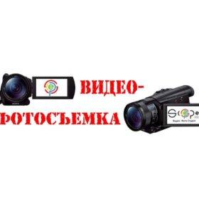Видео- и фотосъёмка