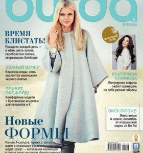 Журнал Burda, 2013/11