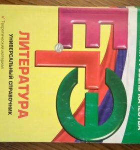 Справочник ЕГЭ по литературе