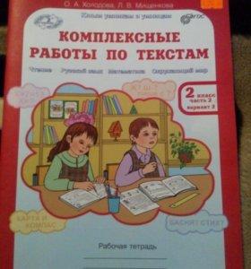 Комплексные работы по текстам 2 класс