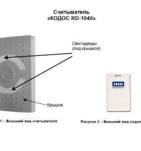 "Считыватель карт ""КОДОС RD-1040 УЛ"""