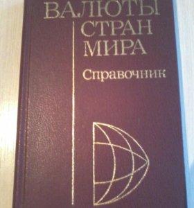 Нумизматические словари
