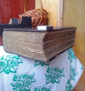 Елизаветинская библия 1762 года